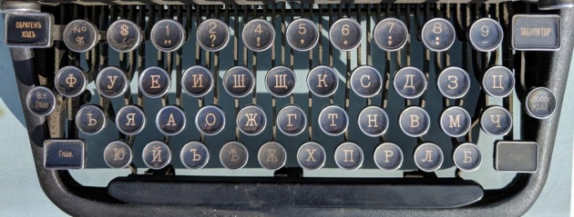 Close-up of Cyrillic keyboard.  The ? and ? letters in the bottom row were used in Bulgarian (officially) until 1945 (?) and 1947 (?) and were dropped from Russian much earlier.  Also the ?, ? and ? commonly used in Russian are missing.