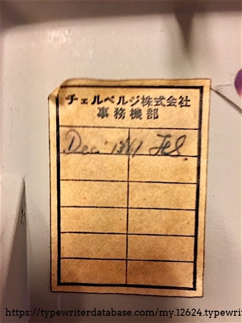 """Curiously, this reads Dec. 13, '61. The company is """"Cheruberuji Inc."""" which was incorporated in 1949 as an importer of Facit adding machines according to Japanese sources."""